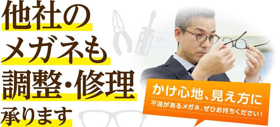 他社のメガネも修整・修理レンズ交換承ります!