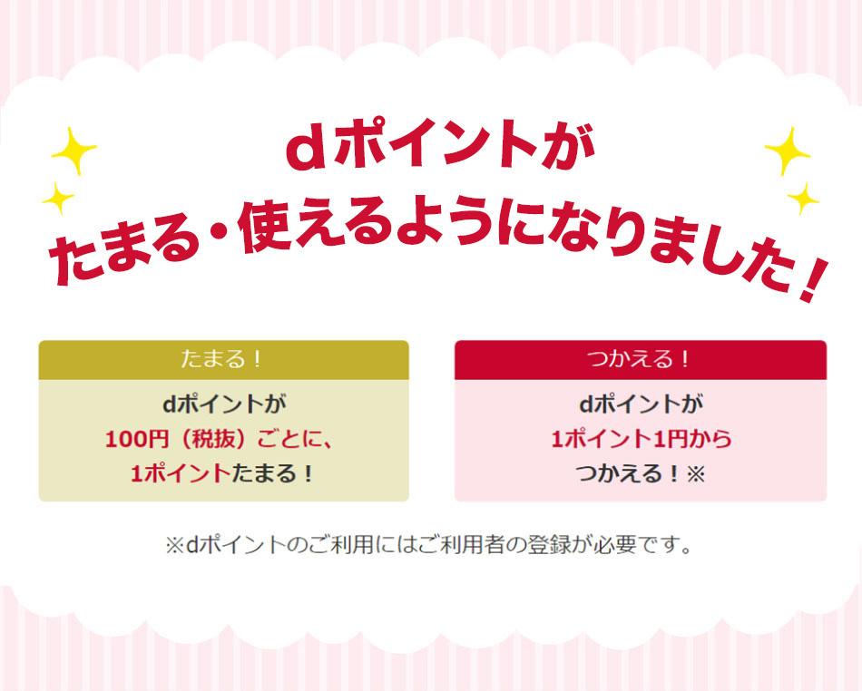 メガネスーパーでdポイントが使えるようになりました!dポイントが100円(税抜)ごとに、1ポイントたまる!1ポイント1円から使える!