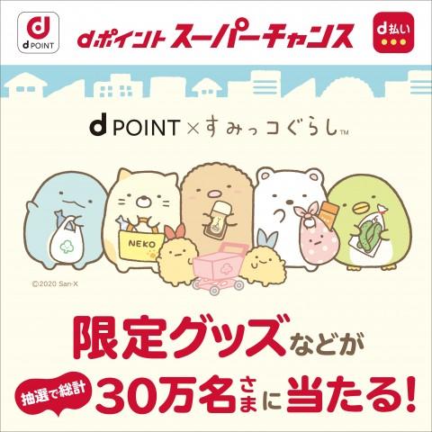 dポイントスーパーチャンス dPOINT×すみっコぐらし ポイントぐらしキャンペーン