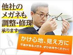 他社のメガネも調整・修理承ります