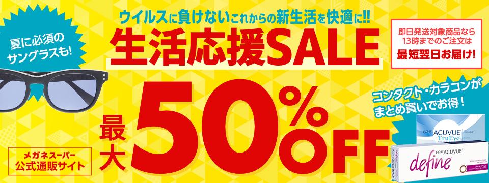 メガネスーパー公式通販サイトスーパーセール!
