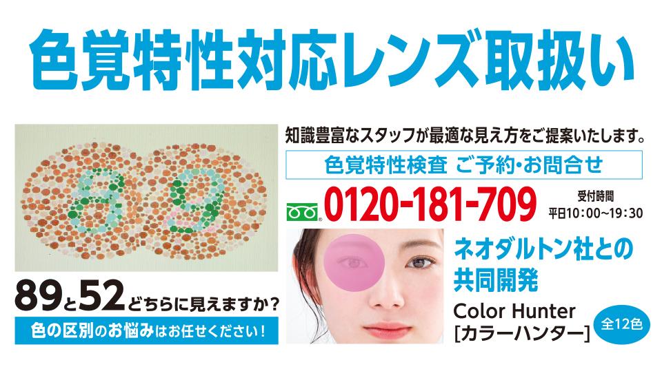 色覚特性対応レンズ取り扱い