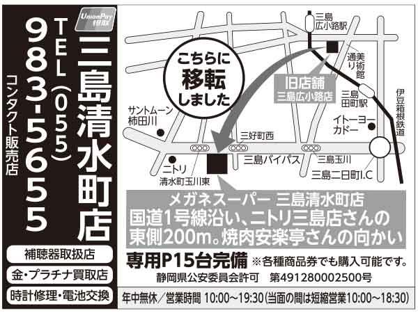 三島清水町