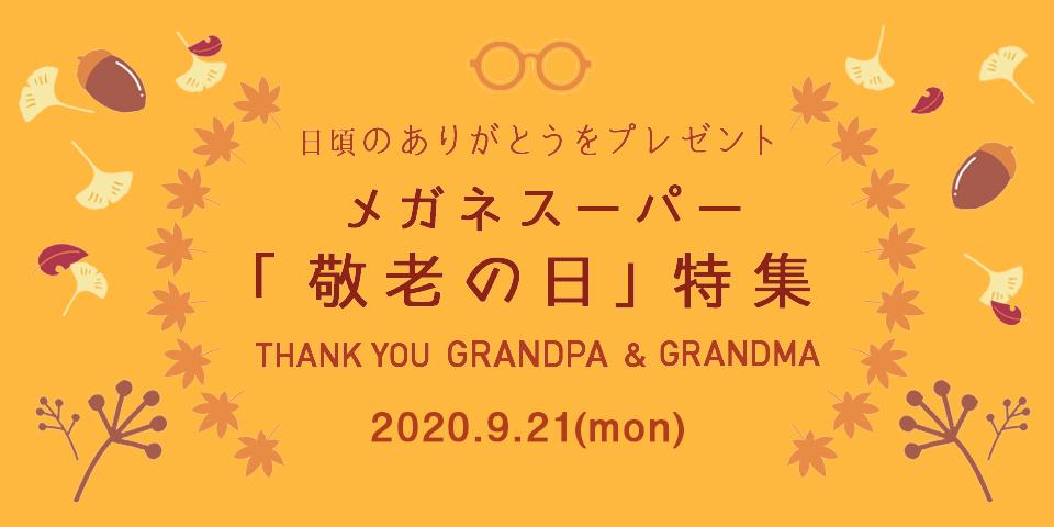敬老の日にメガネのプレゼント。メガネスーパー「敬老の日」特集