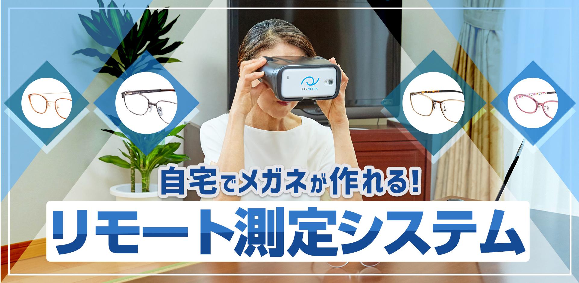 自宅でメガネが作れる!リモート検査システム