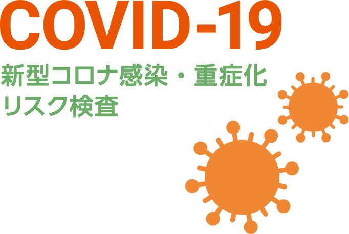 COVID-19新型コロナ感染・重症化リスク検査