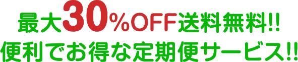 最大30%OFF送料無料!!便利でお得な定期便サービス!!
