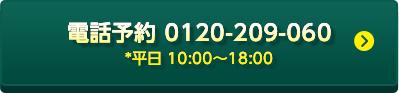 電話予約 0120-209-060 *平日 10:00〜18:00