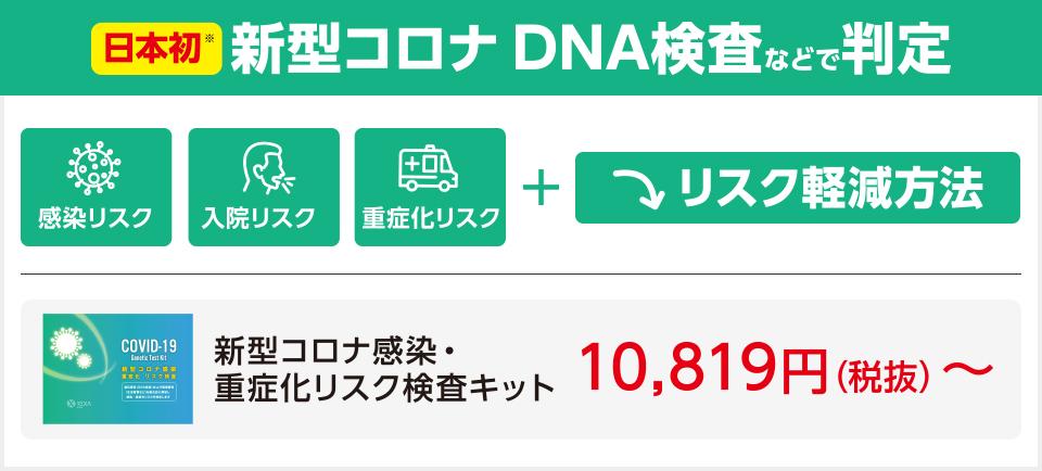 日本初新型コロナDNA検査などで判定