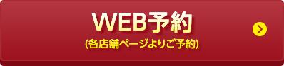 WEB予約(各店舗ページよりご予約)