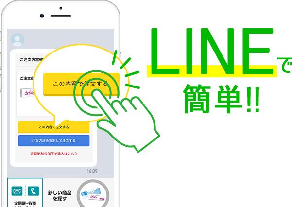 LINEで簡単!