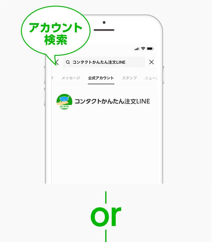 アカウント検索QRコード読込
