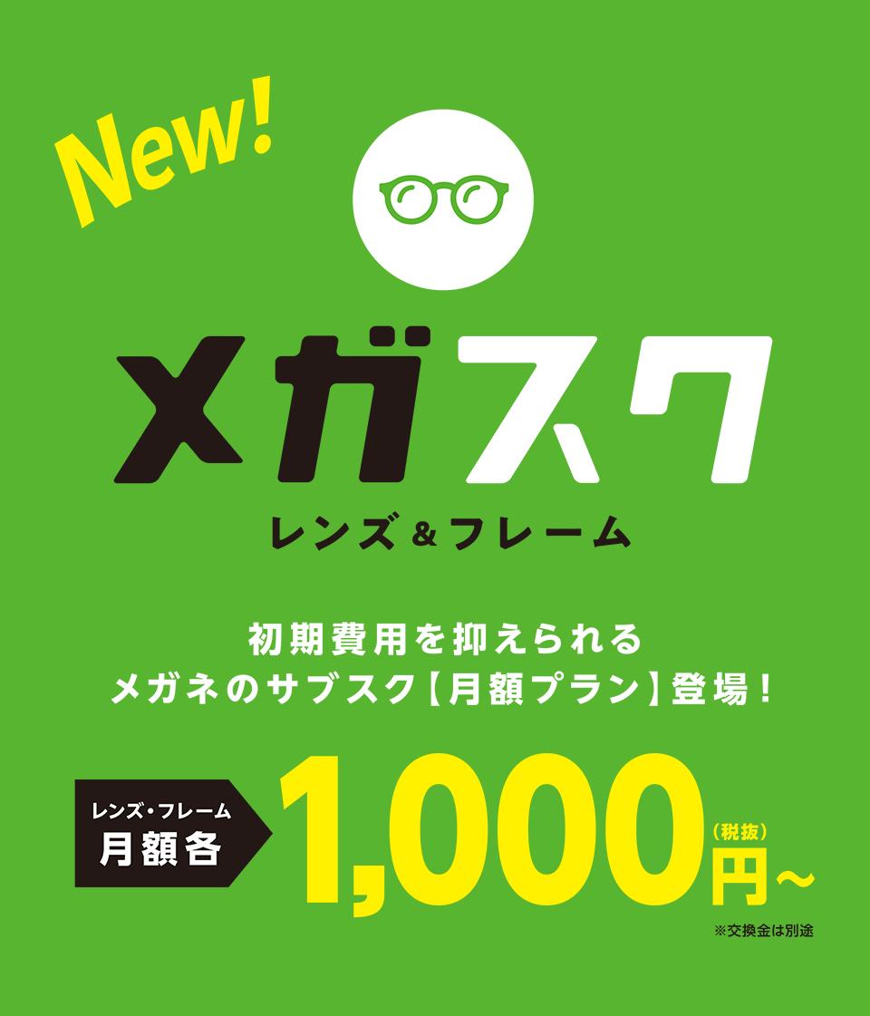 メガスクレンズ&フレーム初期費用を抑えられるメガネのサブスク【月額プラン】登場!