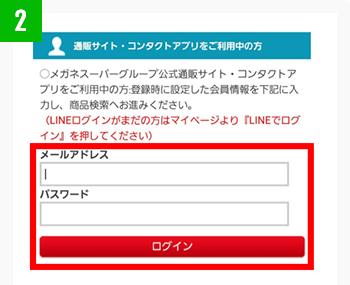 通販サイト・アプリで登録した情報を入力し、ログインを押す