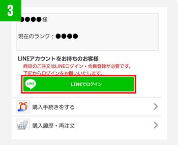 『LINEでログイン』を押す