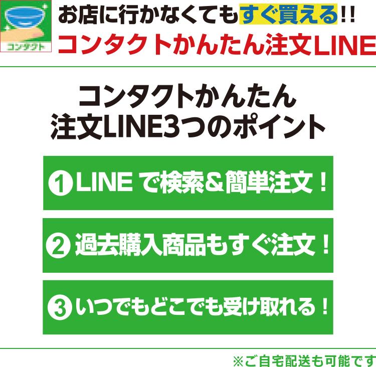 コンタクトかんたん注文LINE