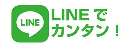 LINEでかんたん