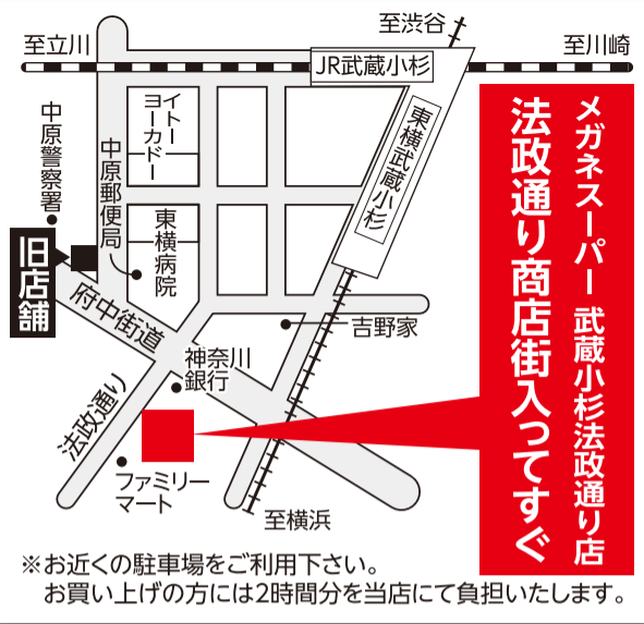 武蔵小杉法政通り地図