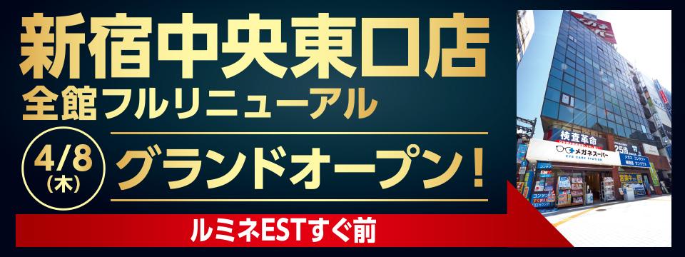 新宿中央東口全館リニューアルオープン