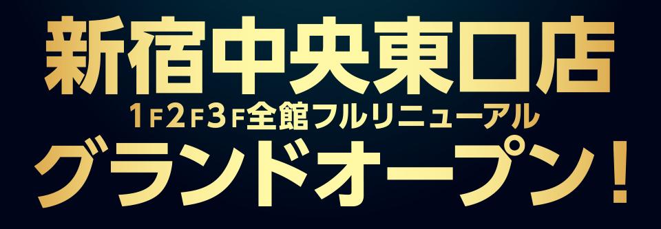 新宿中央東口店グランドオープン