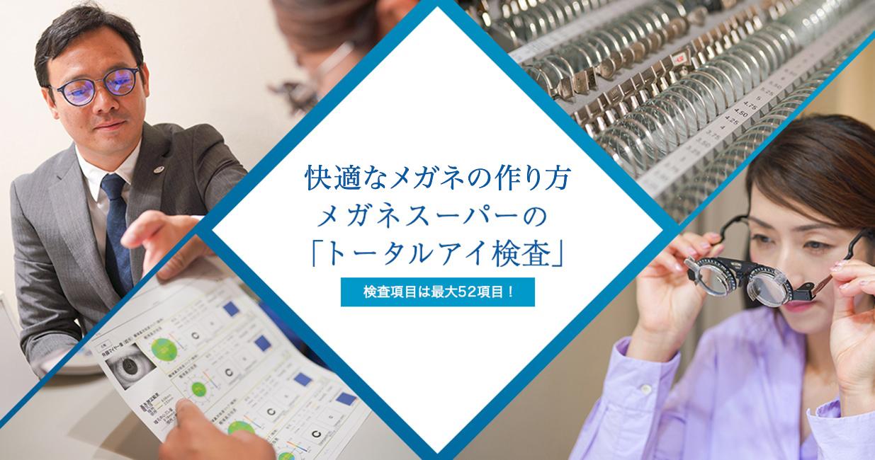 快適なメガネの作り方メガネスーパーの「トータルアイ検査」検査項目は最大52項目!