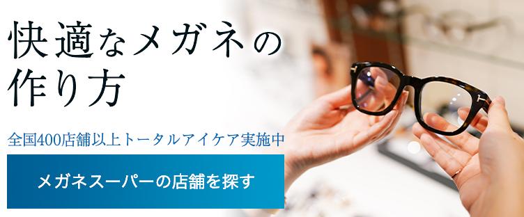 快適なメガネの作り方