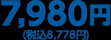 税抜7980円